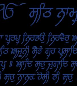 Mul Mantra