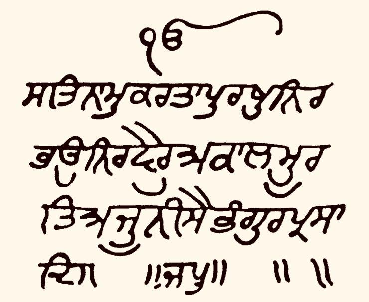 Mul Mantra - Guru Arjan - handwriting - Kartarpur - Manuscript - Wikimedia